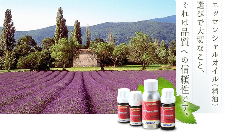 What is important when you select an essential oil is the reliability of the quality.